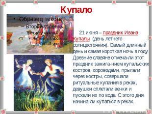Презентация Праздник Красная Горка Для Детей