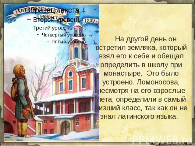 М В Ломоносов Презентация