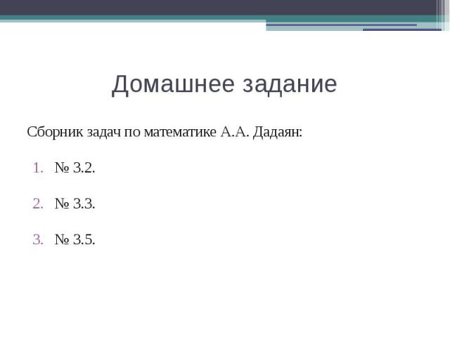 дадаян математика гдз 10 класс