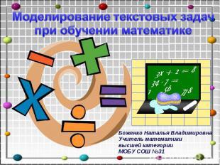 Моделирование текстовых задач при обучении математике Боженко Наталья Владимиров