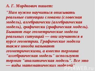 """А. Г. Мордкович пишет: """"Нам нужно научиться описывать реальные ситуации словами"""