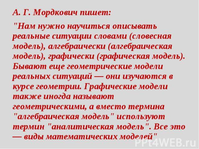 А. Г. Мордкович пишет: