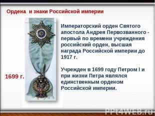 ордена российской империи презентация