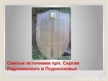 Святые источники прп. Сергия Радонежского в Подмосковье