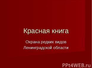 Красная книга. Охрана редких видов Ленинградской области