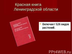 Включает 028 видов растений. Красная учебник Ленинградской области