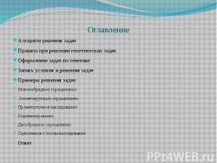 Учебник по русскому языку 5 решебник