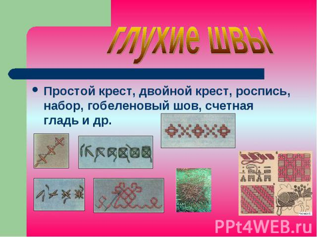 Набор вышивки шелковыми лентами