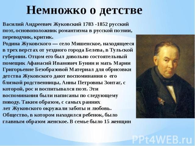 Биография Жуковского Кратко Википедия