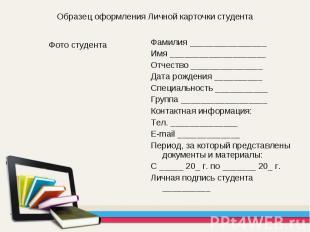 Портфолио Студента Скачать Шаблон