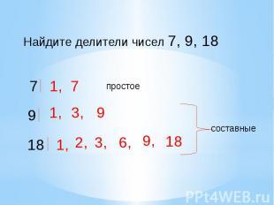 Найти таблицу составных чисел