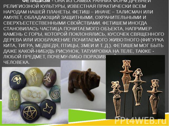 drevnie-religii-fetishizm