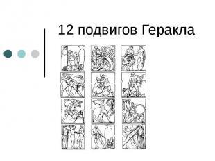 в картинках 12 подвигов геракла