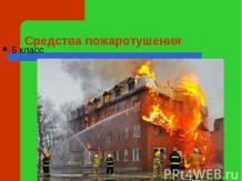 Средства пожаротушения 5 класс