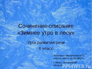 Сочинение-описание «Зимнее утро в лесу» Урок развития речи6 класс Выполнил: Мель
