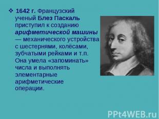 Первым заместителем главы Нацполиции стал Паскал - Цензор.НЕТ 1445