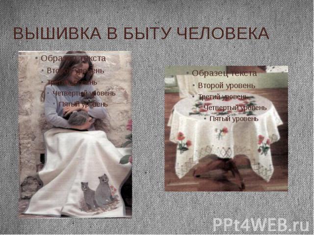 Применение вышивки быту