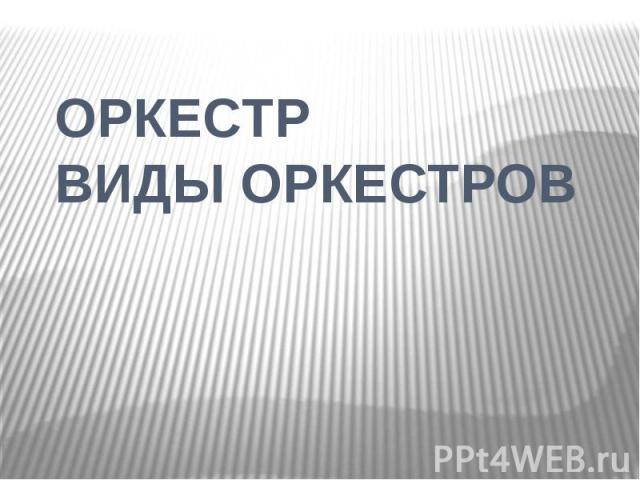 ОРКЕСТРВИДЫ ОРКЕСТРОВ