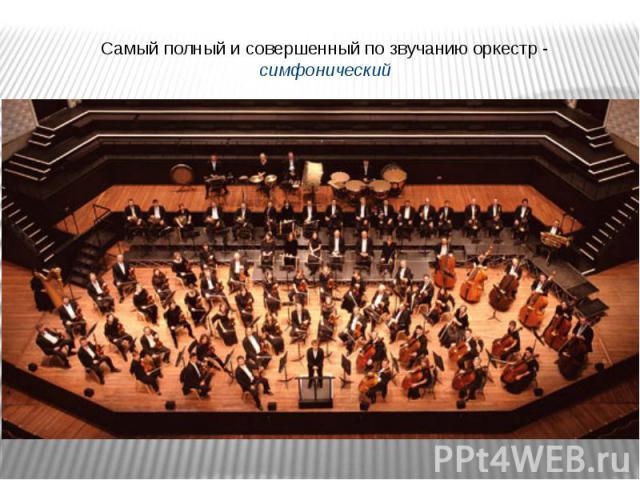 Самый полный и совершенный по звучанию оркестр - симфонический