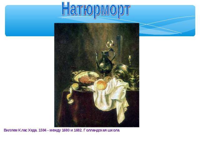 презентация натюрморт 4 класс: