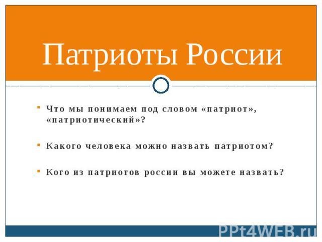 Мастер класс я патриот россии