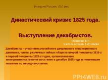 Династический кризис 1825 года. Выступление декабристов