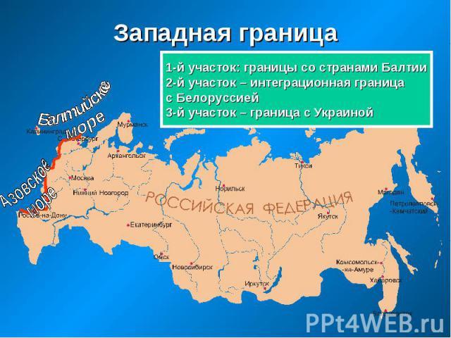 Где находятся границы россии