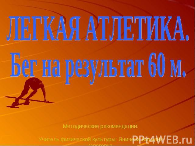 Лёгкая Атлетика Реферат По Физкультуре