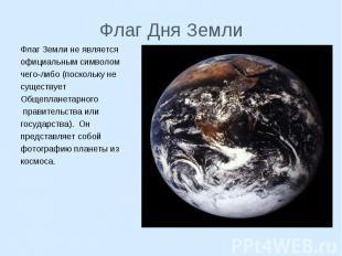 Флаг Земли не является Флаг Земли не является официальным символом чего-либо (по