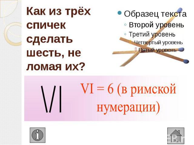 """Презентация по математике """"Своя игра. Математика"""" - скачать бесплатно"""