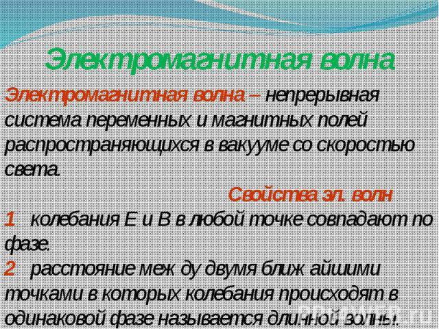 Презентация Электромагнитные Волны Скачать Бесплатно