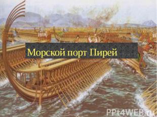 Достопримечательности порт пирей