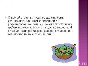 С другой стороны, пища не должна быть избыточной, слишком калорийной и рафиниров
