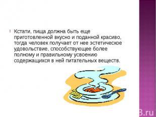 Кстати, пища должна быть еще приготовленной вкусно и поданной красиво, тогда чел