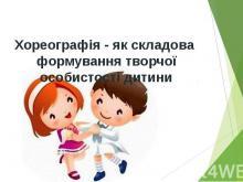 Хореографія - як складова формування творчої особистості дитини
