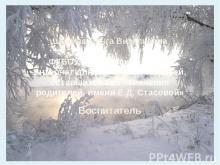 """ИНТЕРДОМ КОНКУРС """"ВОСПИТАТЕЛЬ ГОДА"""""""