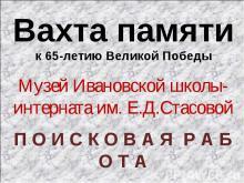 """МУЗЕЙ ИНТЕРДОМА """"ВАХТА ПАМЯТИ"""""""