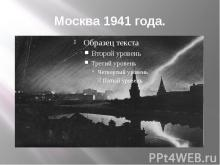 контрнаступление под Москвой