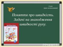 Абакумова А.І.