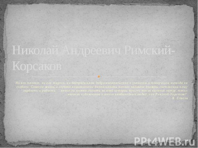 презентация римский корсаков биография