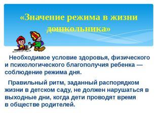 «Значение режима в жизни дошкольника» Необходимое условие здоровья, физического