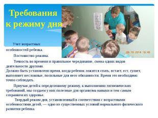 Требования к режиму дня Учет возрастных особенностей ребенка. Постоянство режима