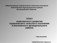 Аржановское с/п
