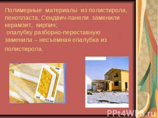 Полимерные материалы из полистирола, пенопласта, Сендвич-панели заменили керамзи