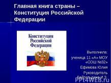 Главная книга страны – Конституция Российской Федерации