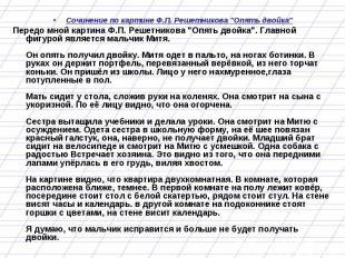 Сочинение по картине Ф.П. Решетникова ...: ppt4web.ru/literatura/sochinenie-po-kartine-fp-reshetnikova-opjat...