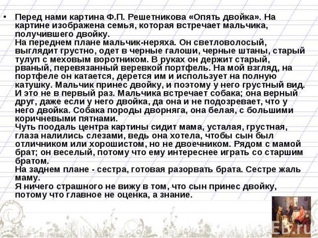 картина Ф.П. Решетникова «Опять двойка ...: ppt4web.ru/literatura/sochinenie-po-kartine-fp-reshetnikova-opjat...