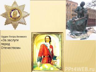 Орден Петра Великого«За заслуги перед Отечеством»