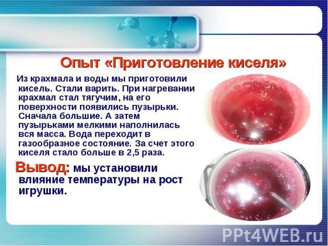 Кисель из замороженных ягод с крахмалом рецепт с пошагово