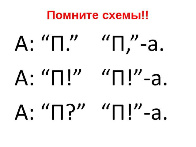 "Помните схемы!! А: ""П.""А: ""П!"""